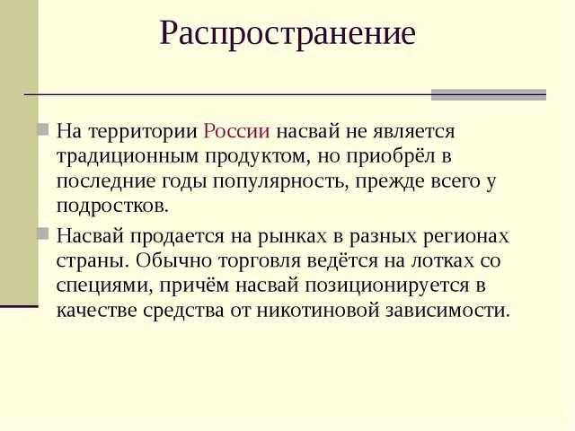 Распространение На территорииРоссиинасвай не является традиционным продукто...