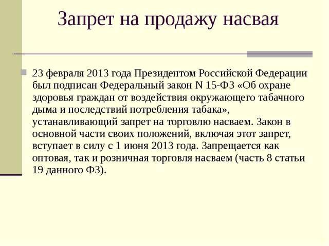 Запрет на продажу насвая 23 февраля 2013 года Президентом Российской Федераци...