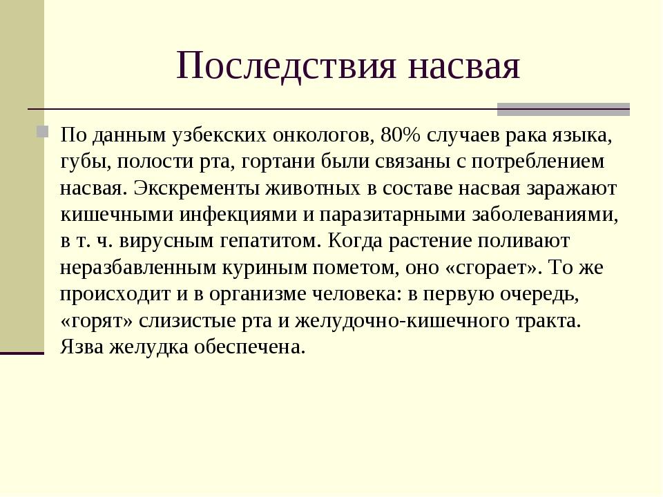 Последствия насвая По данным узбекских онкологов, 80% случаеврака языка, губ...