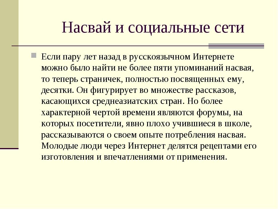 Насвай и социальные сети Если пару лет назад в русскоязычном Интернете можно...
