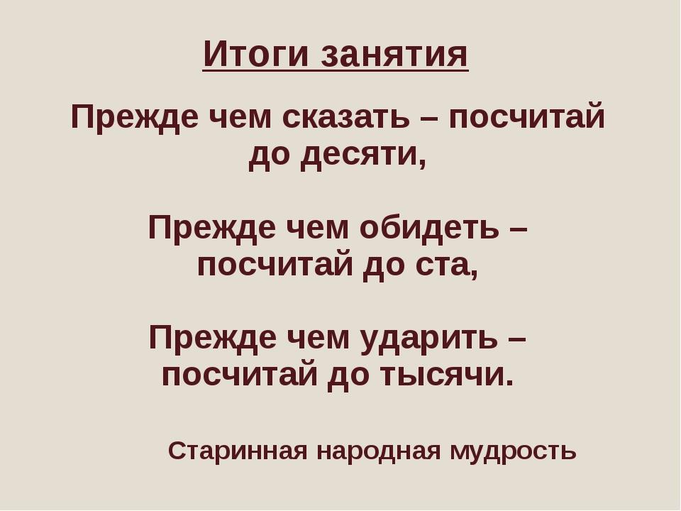 Итоги занятия Прежде чем сказать – посчитай до десяти, Прежде чем обидеть – п...