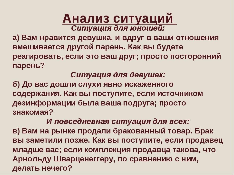 Анализ ситуаций Ситуация для юношей: а) Вам нравится девушка, и вдруг в ваши...