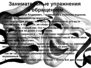 – Эх, батюшка Петр Андреевич, – отвечал он с глубоким вздохом. – Барин, не пр