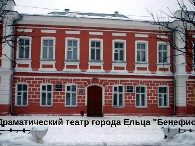 """Драматический театр города Ельца """"Бенефис"""""""