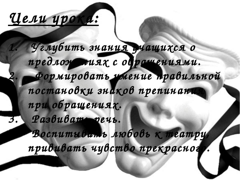 Цели урока: Углубить знания учащихся о предложениях с обращениями. Формирова...