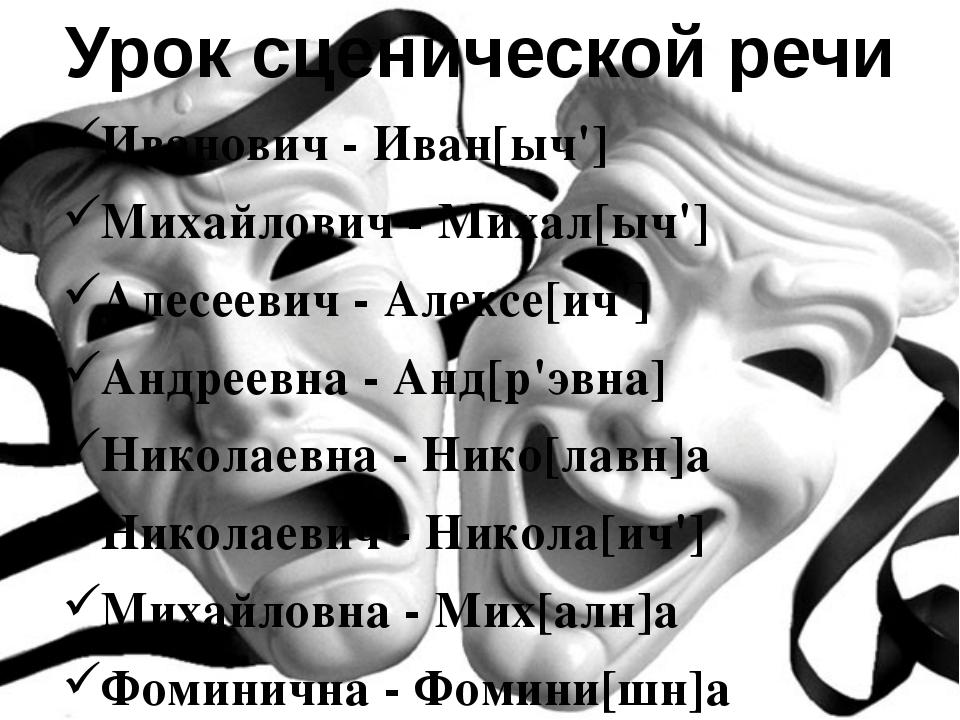 Иванович - Иван[ыч'] Михайлович - Михал[ыч'] Алесеевич - Алексе[ич'] Андреевн...