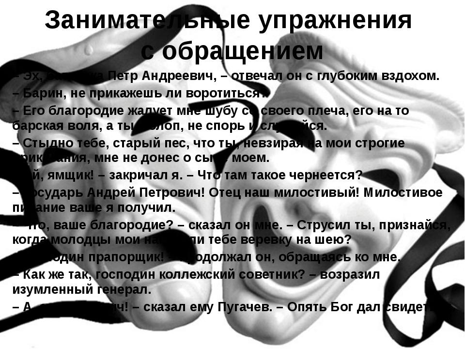 – Эх, батюшка Петр Андреевич, – отвечал он с глубоким вздохом. – Барин, не пр...