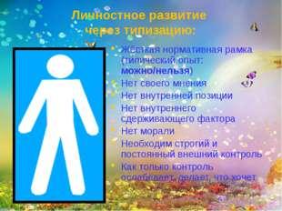 Личностное развитие через типизацию: Жёсткая нормативная рамка (типический оп
