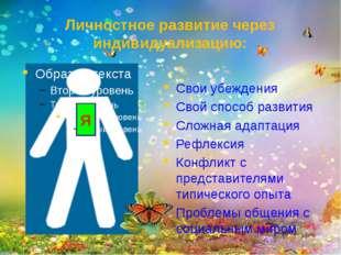 Личностное развитие через индивидуализацию: Свои убеждения Свой способ развит