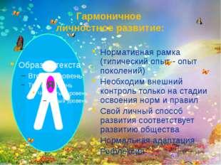 Гармоничное личностное развитие: Нормативная рамка (типический опыт - опыт п