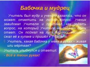 Бабочка и мудрец Учитель был мудр и ученику казалось, что он может ответить