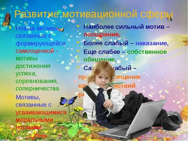 Развитие мотивационной сферы Наиболее сильный мотив – поощрение, Более слабый...