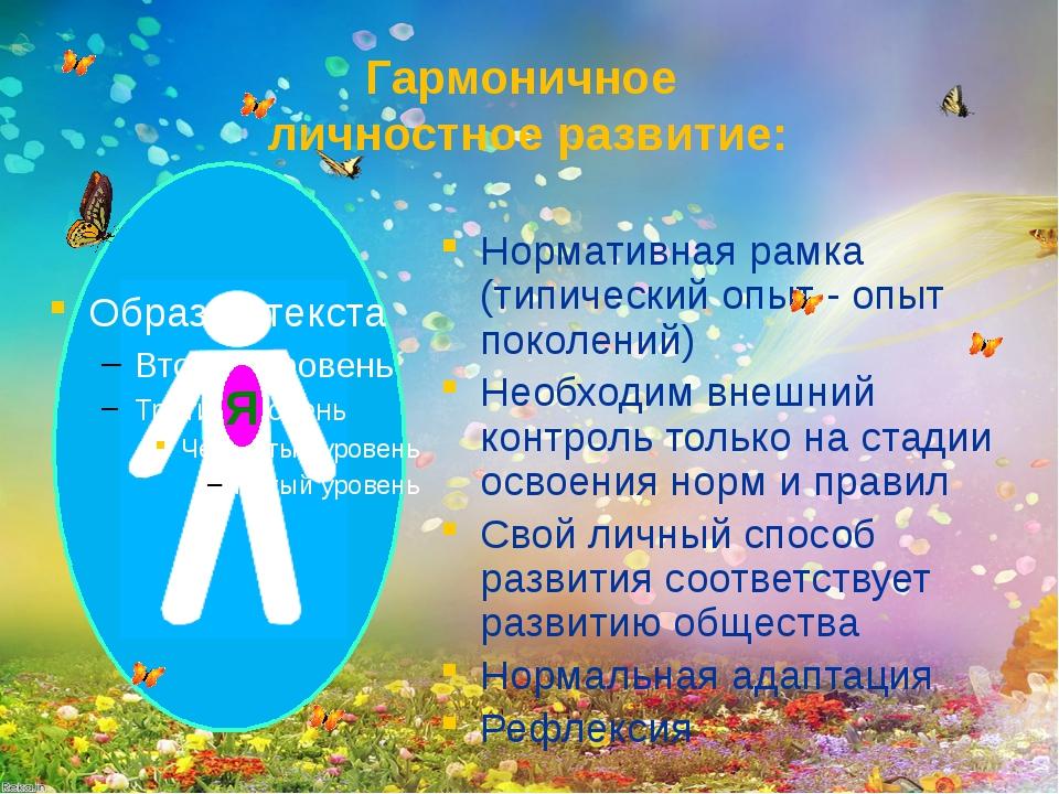 Гармоничное личностное развитие: Нормативная рамка (типический опыт - опыт п...