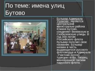 По теме: имена улиц Бутово Бульвар Адмирала Ушакова –является центральной маг