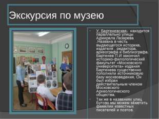 Экскурсия по музею У. Бартеневская- находится параллельно улицы Адмирала Лаза