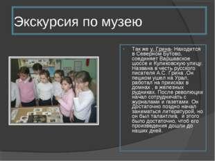 Экскурсия по музею Так же у. Грина- Находится в Северном Бутово, соединяет Ва