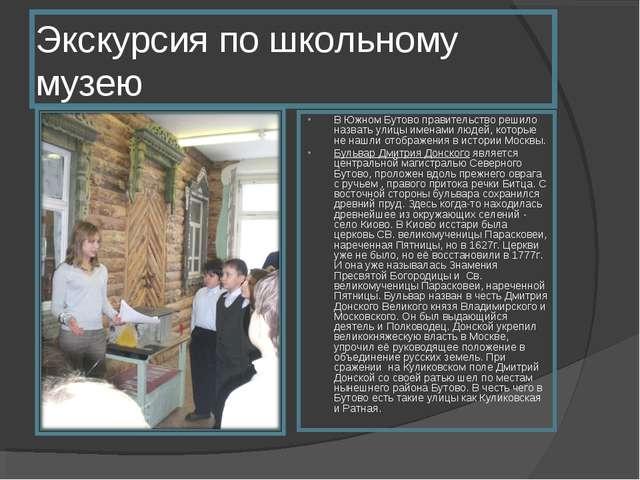 Экскурсия по школьному музею В Южном Бутово правительство решило назвать улиц...