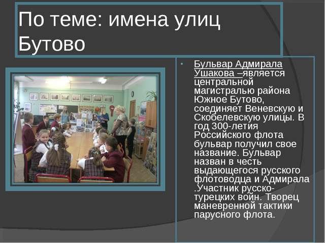 По теме: имена улиц Бутово Бульвар Адмирала Ушакова –является центральной маг...