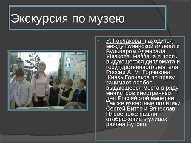 Экскурсия по музею У. Горчакова- находится между Бунинской аллеей и Бульваром...