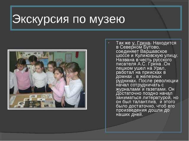 Экскурсия по музею Так же у. Грина- Находится в Северном Бутово, соединяет Ва...