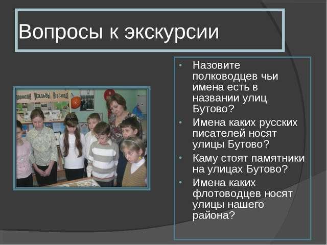 Вопросы к экскурсии Назовите полководцев чьи имена есть в названии улиц Бутов...