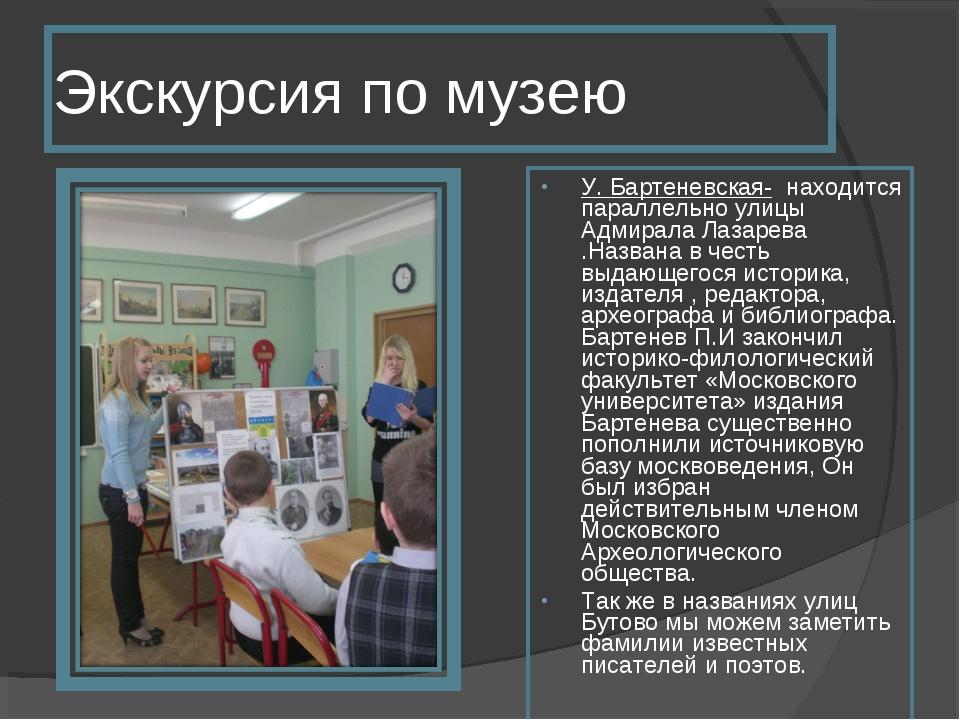 Экскурсия по музею У. Бартеневская- находится параллельно улицы Адмирала Лаза...