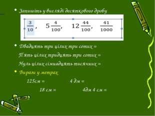 Запишіть у вигляді десяткового дробу  Двадцять три цілих три сотих = П'ять ц