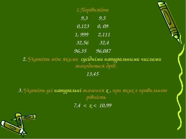 1.Порівняйте 9,3 9,5 0,123 0, 09 1, 999 2,111 32,56 32,4 96,35 96,087 2. Укаж...