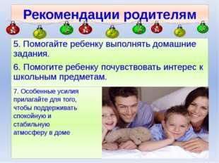 5. Помогайте ребенку выполнять домашние задания. 6. Помогите ребенку почувств