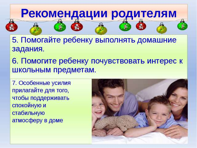 5. Помогайте ребенку выполнять домашние задания. 6. Помогите ребенку почувств...