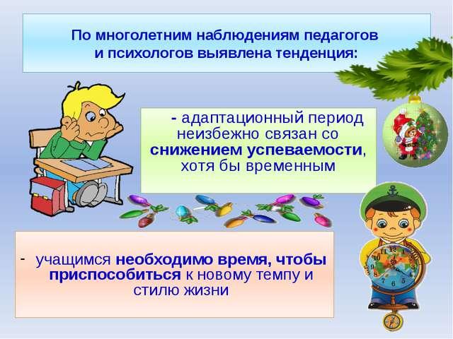 По многолетним наблюдениям педагогов и психологов выявлена тенденция: - адап...
