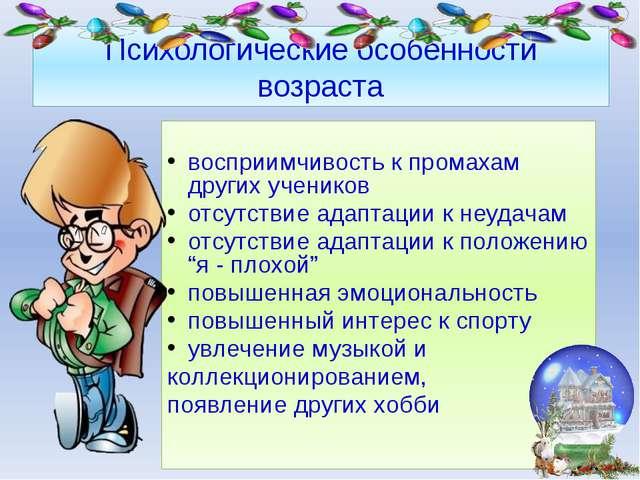 Психологические особенности возраста восприимчивость к промахам других ученик...