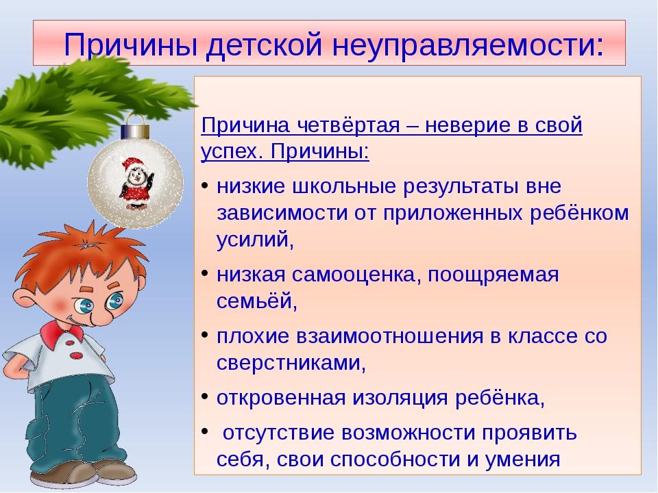 Причины детской неуправляемости: Причина четвёртая – неверие в свой успех. П...