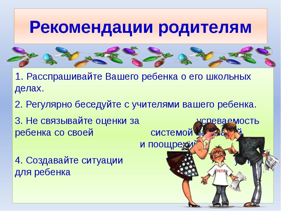 Рекомендации родителям 1. Расспрашивайте Вашего ребенка о его школьных делах....