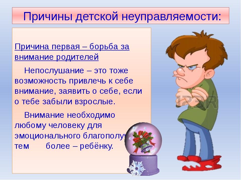 Причины детской неуправляемости: Причина первая – борьба за внимание родител...