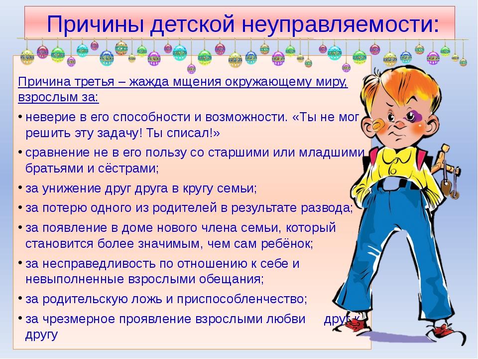 Причины детской неуправляемости: Причина третья – жажда мщения окружающему м...