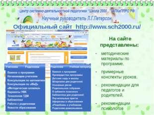 Официальный сайт http://www.sch2000.ru/ На сайте представлены: методические м