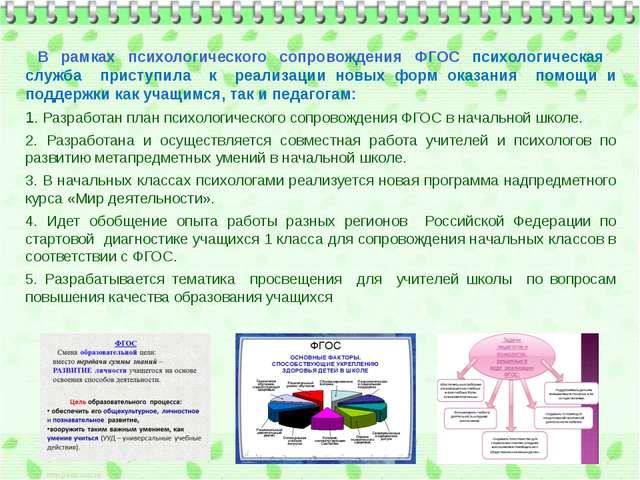 В рамках психологического сопровождения ФГОС психологическая служба приступи...