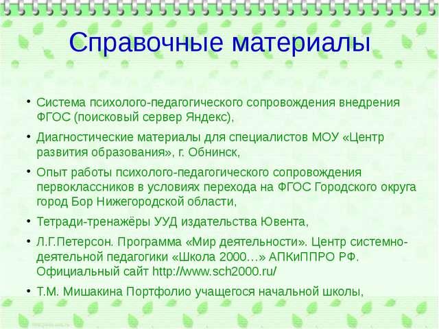 Справочные материалы Система психолого-педагогического сопровождения внедрени...