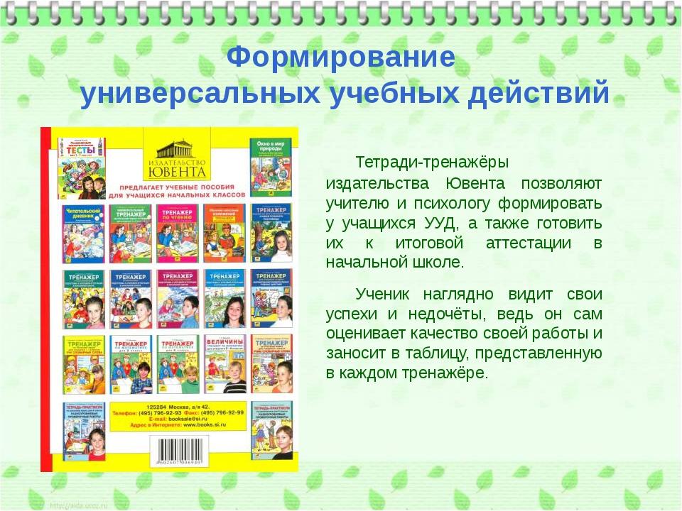 Формирование универсальных учебных действий Тетради-тренажёры издательства Ю...