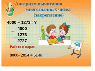 Алгоритм вычитания многозначных чисел (закрепление) 4000 – 1273= ? 4000 1273