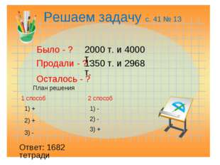 Решаем задачу с. 41 № 13 Было - ? Продали - ? Осталось - ? 2000 т. и 4000 т.