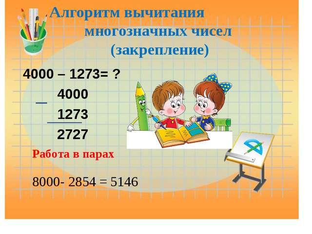 Алгоритм вычитания многозначных чисел (закрепление) 4000 – 1273= ? 4000 1273...