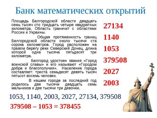 Банк математических открытий Площадь Белгородской области двадцать семь тысяч...
