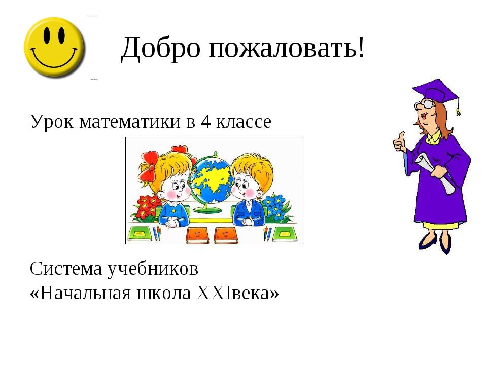 Добро пожаловать! Урок математики в 4 классе Система учебников «Начальная шко...