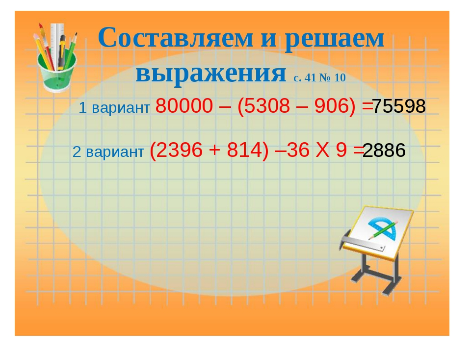 Составляем и решаем выражения с. 41 № 10 1 вариант 80000 – (5308 – 906) = 755...