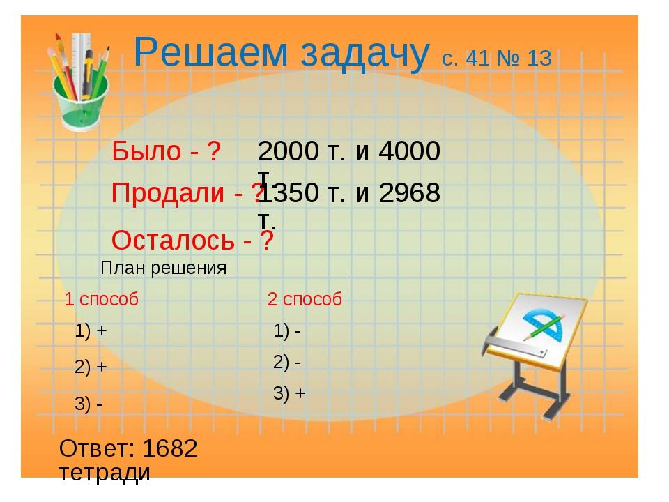 Решаем задачу с. 41 № 13 Было - ? Продали - ? Осталось - ? 2000 т. и 4000 т....