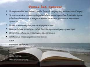 Режим дня, питание Не пересиживай за книгами, найди время для прогулок, желат