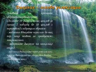Дыхание – основа релаксации Основано на принципе абдоминального дыхания. Сдел