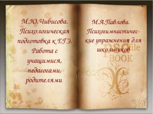 М.Ю.Чибисова. Психологическая подготовка к ЕГЭ. Работа с учащимися, педагог